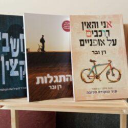 שלושת ספרי הפרוזה